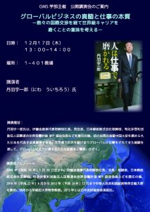 GMS講演会2015-3_OUTLINED